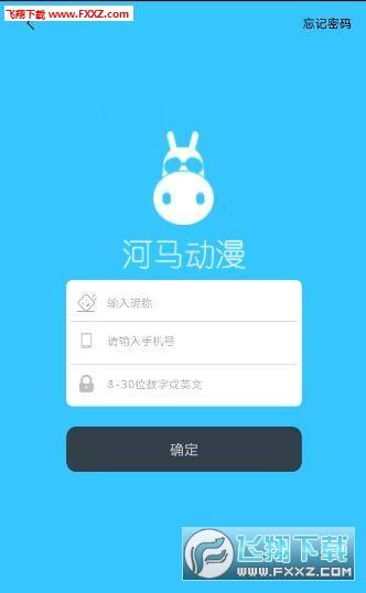 河马动漫app1.0截图2