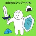 前卫的粪作RPG手机版
