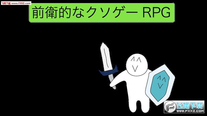 前卫的粪作RPG手机版截图0