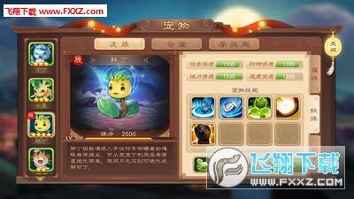 梦幻三国志官方版截图2