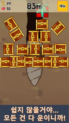 钻头游戏安卓版截图2