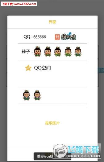 qq七钻全亮资料卡appv1.0 安卓版截图2