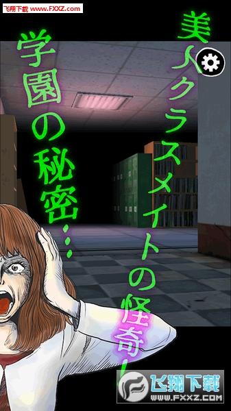 逃脱游戏人气美少女的秘密安卓版截图0