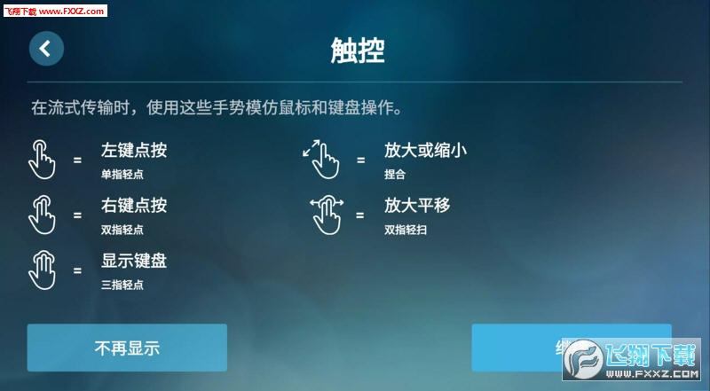 Steam Link appv1.1.0截图2
