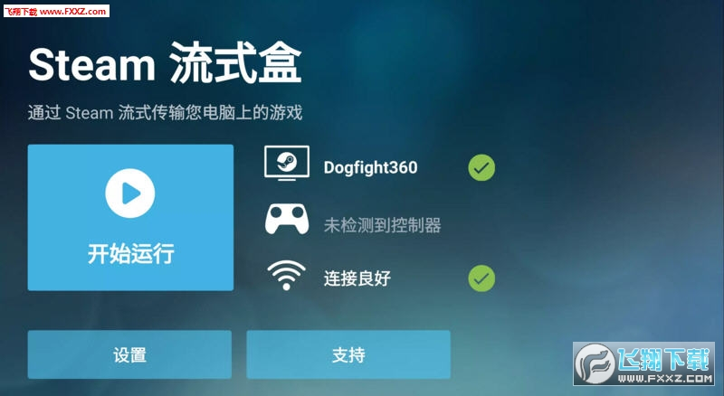 Steam Link appv1.1.0截图0