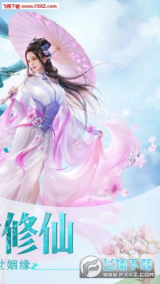 戮仙之剑官方版1.0截图3