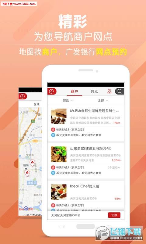 广发银行信用卡发现精彩app官方版v2.5.0截图1
