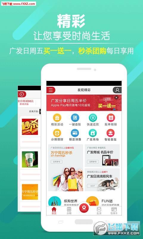 广发银行信用卡发现精彩app官方版v2.5.0截图3