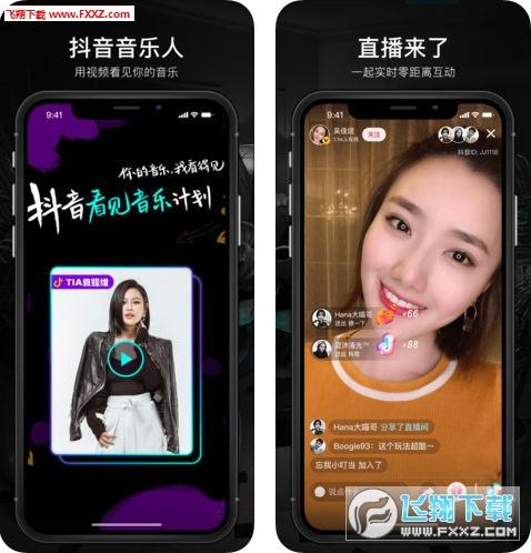 抖音app2.7.0截图0