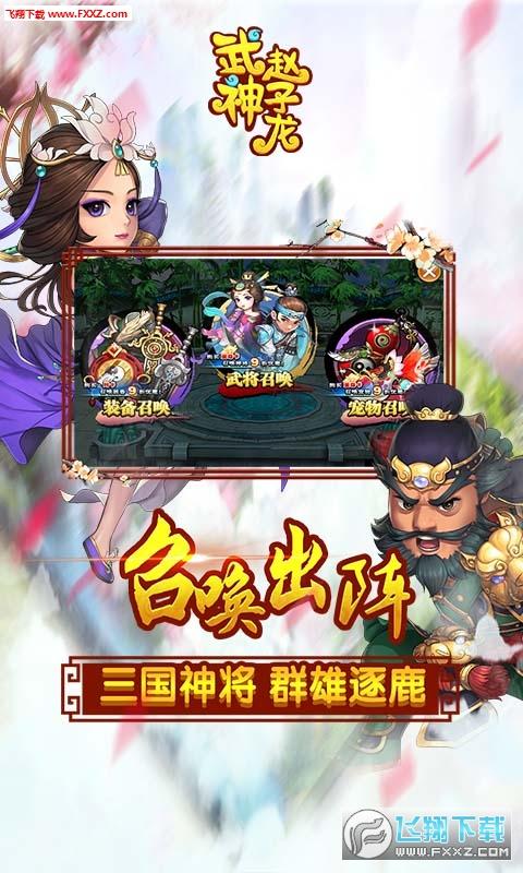 武神赵子龙BT变态版截图2