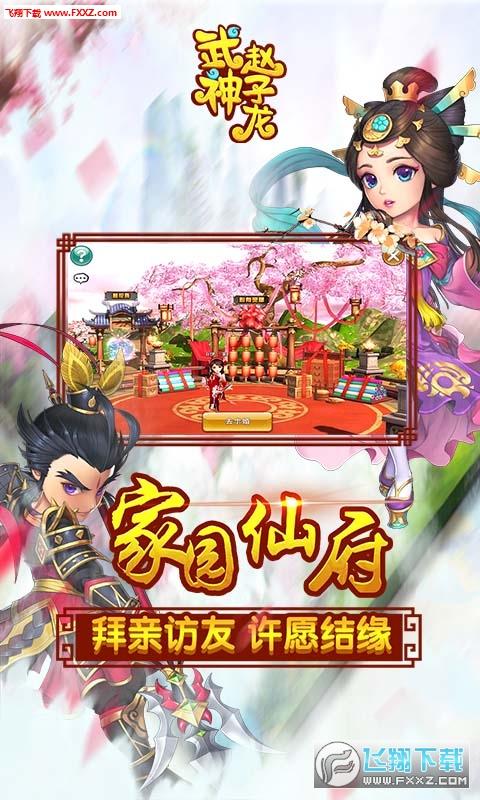 武神赵子龙BT变态版截图3
