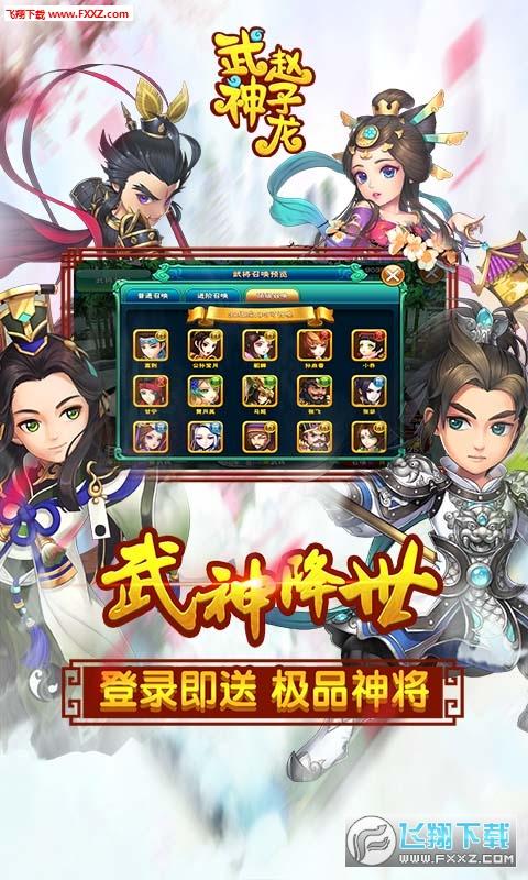 武神赵子龙GM版截图0