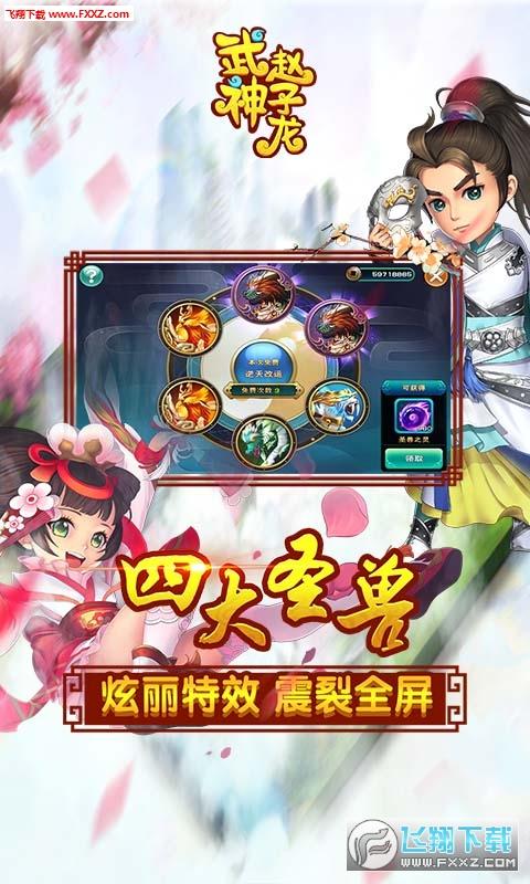 武神赵子龙GM版截图1
