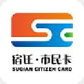宿迁市民卡app中文版