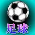 足球竞彩app