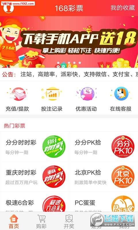 168彩票平台app截图0
