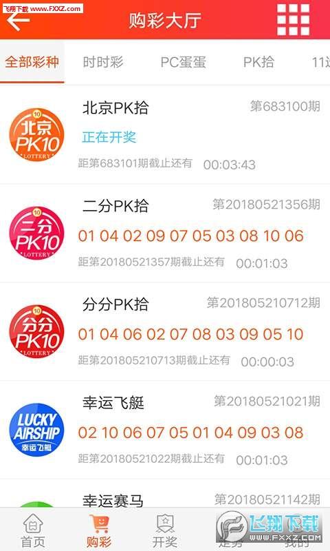 168彩票平台app截图3