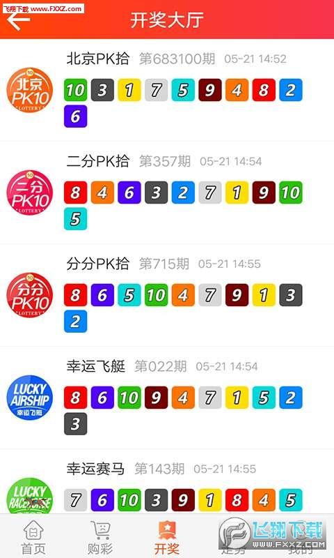 168彩票平台app截图2