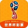 世界杯彩票安卓版 6.6.2
