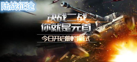 陆战征途手游_陆战征途BT版_陆战征途游戏下载