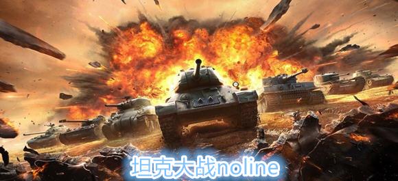 坦克大战noline手游_坦克大战noline安卓下载