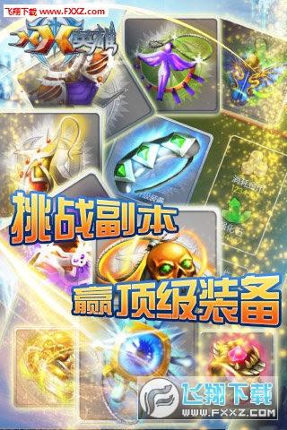 XX英雄手游v1.6.2截图3