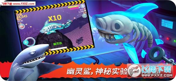 饥饿鲨进化幽灵鲨安卓版截图3