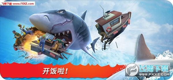 饥饿鲨进化幽灵鲨安卓版截图0