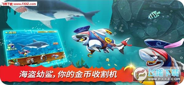 饥饿鲨进化幽灵鲨安卓版截图2