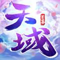 天域至尊官方版 1.9.1