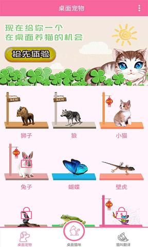激萌猫咪桌面宠物2.1.1截图3