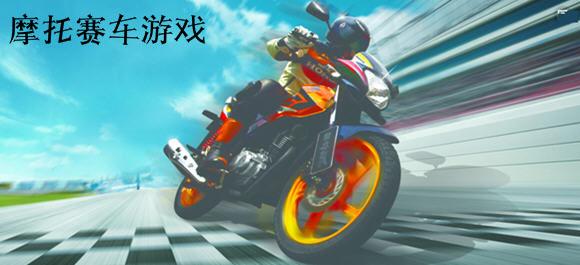 摩托竞速游戏_好玩的摩托赛车游戏_摩托手游