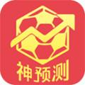 足球彩票预测大师app v3.4.3 手机版