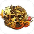 传奇世界3D手游版