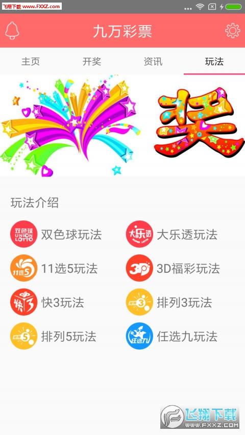 九万彩票官方版截图0