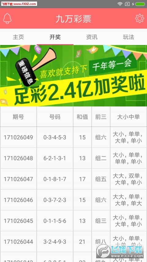 九万彩票官方版截图1