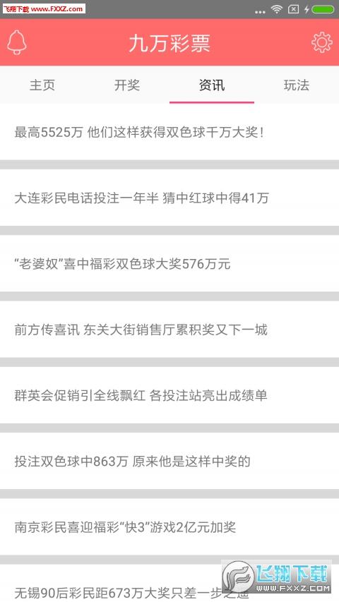 九万彩票官方版截图2