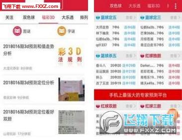 旺彩app1.1.6 手机版截图0