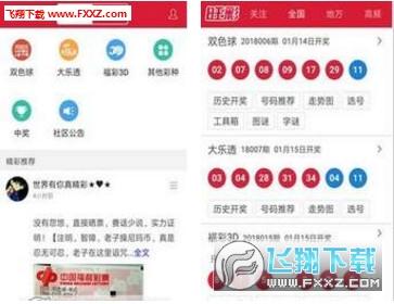 旺彩app1.1.6 手机版截图1