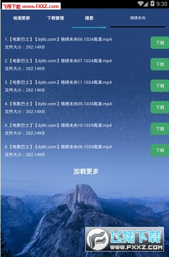 暴风影音7.5.08最新版v7.5.08截图2