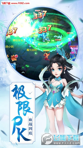 三生青云手游iOS版1.0.0截图0