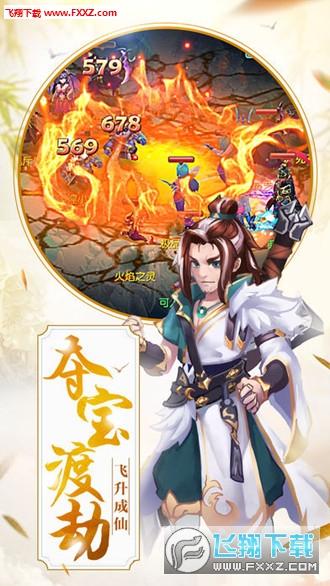 三生青云手游iOS版1.0.0截图1
