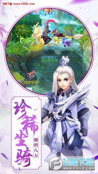 三生青云手游iOS版1.0.0截图2