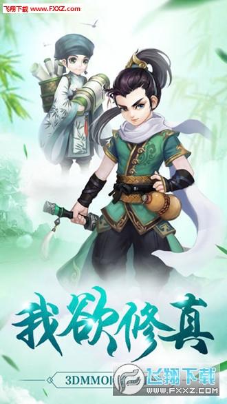 三生青云手游iOS版1.0.0截图3
