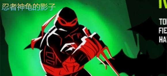 忍者神龟的影子下载_忍者神龟的影子手游