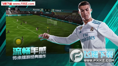 FIFA足球世界官方ios版1.0.02截图3