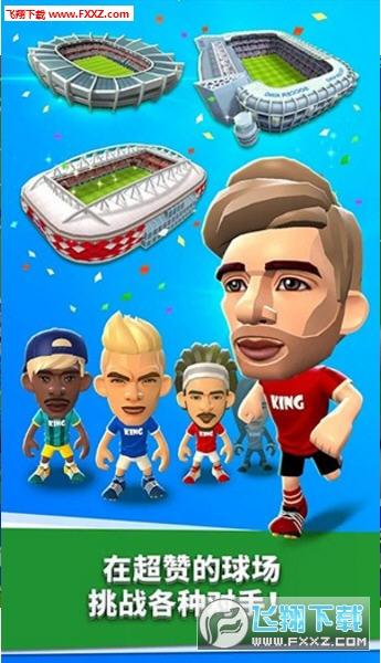 世界足球之王安卓版截图0