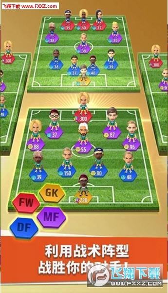 世界足球之王安卓版截图2