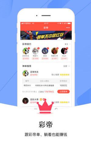新生彩票app1.64 手机版截图2