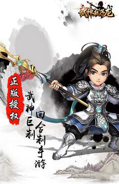 武神赵子龙BT苹果版截图0